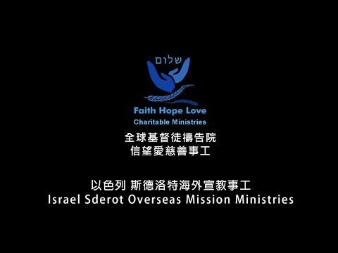 2018年 宣教短片