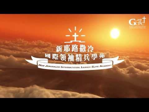 2020兒少領袖精兵營 ~ 輔導/小隊輔及祭壇事奉團團員~招募中