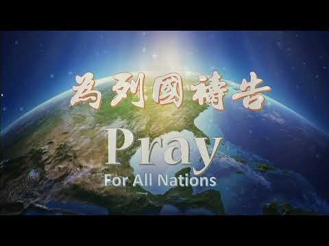 【為列國禱告】先知啟示性敬拜